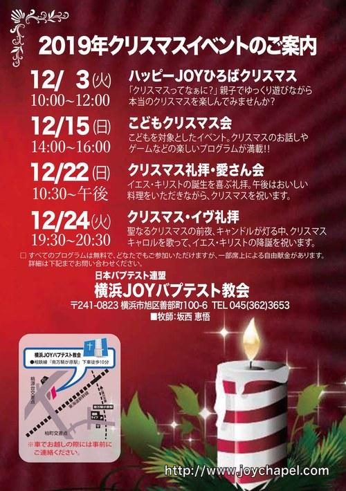2019クリスマスチラシ.jpg
