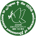 日本プロテスタント宣教150周年